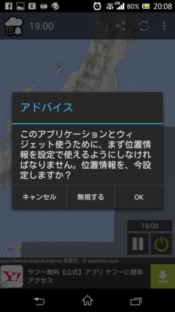 アプリ設定画面